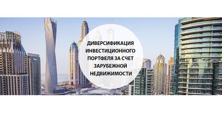 Диверсификация инвестиционного портфеля за счет зарубежной недвижимости