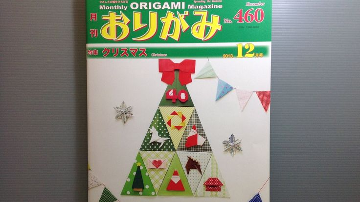 NOA Monthly Origami Magazine December REVIEW!