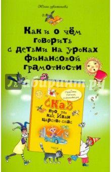 Юлия Антонова - Как и о чем говорить с детьми на уроках финансовой грамотности. Пособие для учителей обложка книги
