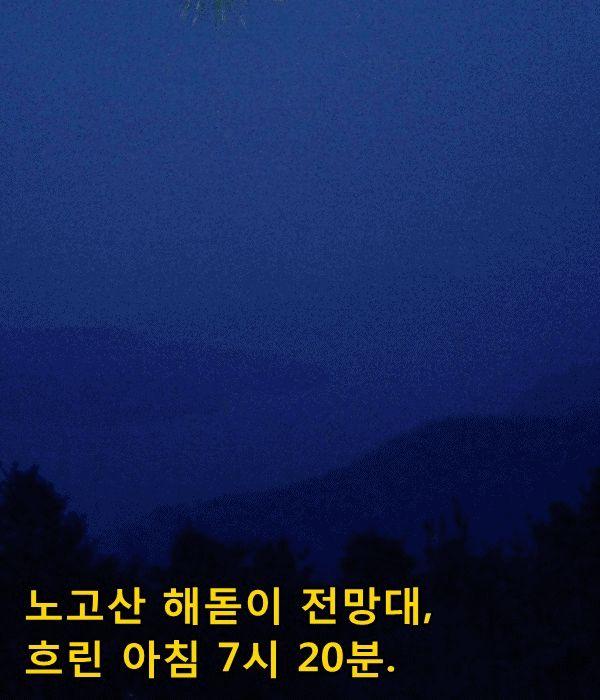 2구간 노고산성 일출을 보러 새벽길 나선 일행. 그러나....