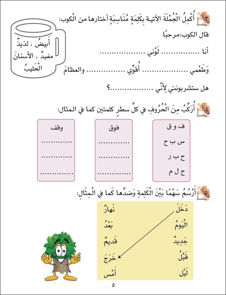 Sample Page -3 From 1st Grade Part 2 Learning Arabic Language Workbook