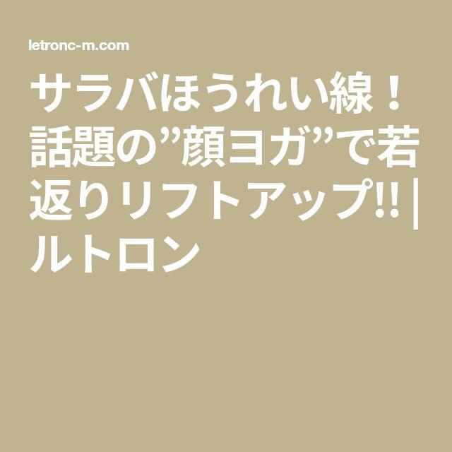 """サラバほうれい線! 話題の""""顔ヨガ""""で若返りリフトアップ!!   ルトロン"""