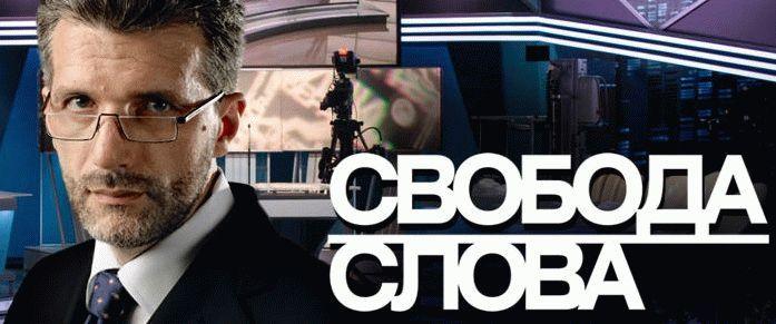 Свобода слова - Смотреть в Прямом Эфире нашего сайта каждый понедельник 21:30 (время Киев) - или в 21:30 (время Москва) Ведущий Андрей Куликов  http://q99.it/ouUzkip