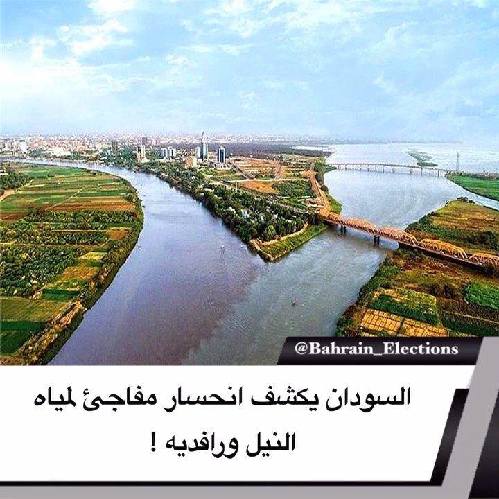 السودان يكشف انحسار مفاجئ لمياه النيل ورافديه كشف السودان عن خروج عدد من محطاته على نهر النيل عن الخدمة جراء انحسار مفاجئ ل Country Roads Bahrain Country
