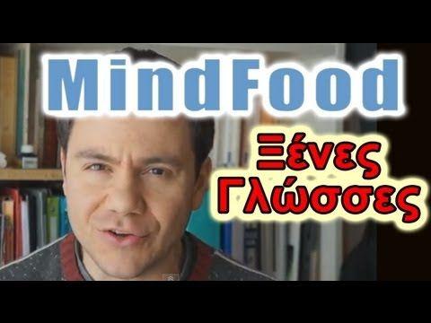 MiNDFOOD - Ξένες Γλώσσες Γρήγορα - YouTube