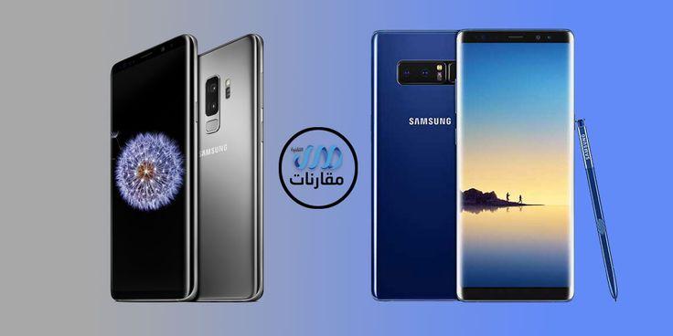 مقارنة شاملة بين جالاكسي اس 9 بلس وجالاكسي نوت 8 أيهما أفضل وأنسب للشراء صدى التقنية Galaxy Samsung Galaxy Phone Galaxy Phone