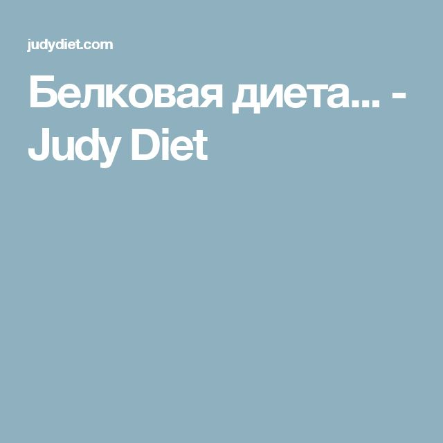 Белковая диета... - Judy Diet