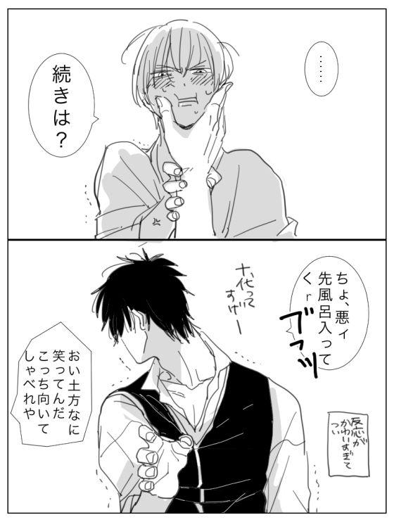 Tags: Gintama, Hijikata Toushirou, Okita Sougo, HijiOki, OkiHiji,