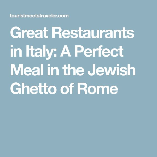 Great Restaurants in Italy: A Perfect Meal in the Jewish Ghetto of Rome #Rome