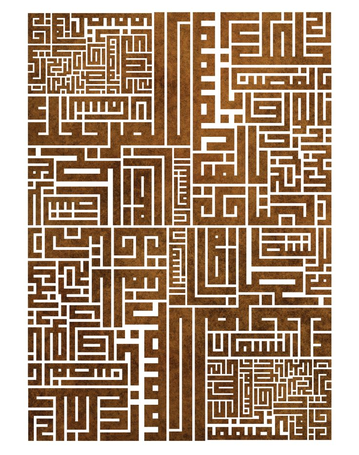 Kufi artwork concerning Arabian song for Wadih El Safi on Behance