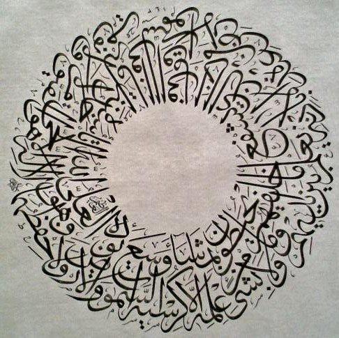Turkish Islamic Calligraphy www.alibedir.trart.net