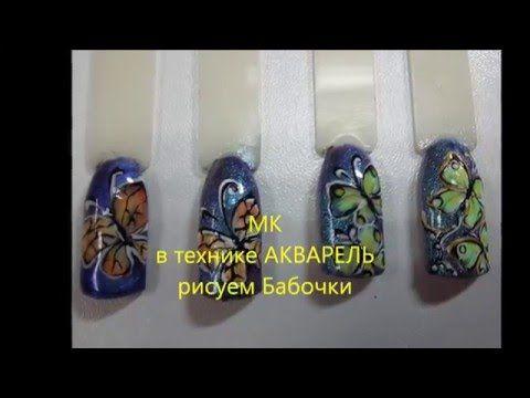 Бабочки гелями и гель красками в технике Акварель - YouTube