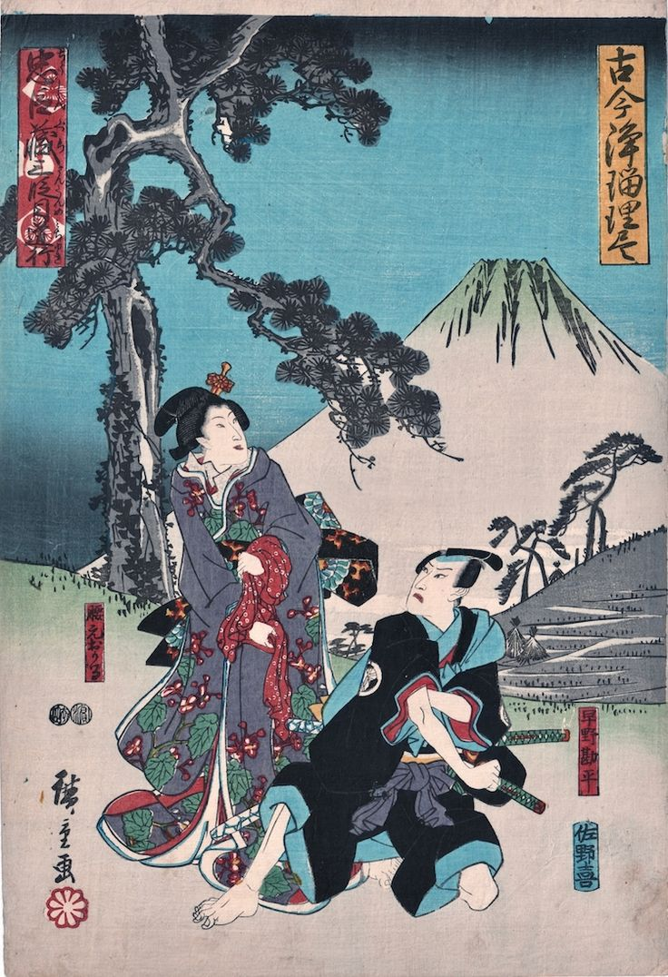 Utagawa Hiroshige (1797-1858) Grand Series of New and Old Ballad Dramas: Act 3 Chushingura, 1847