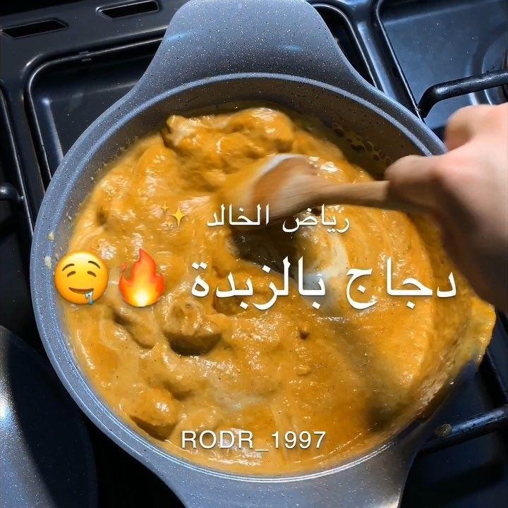 رياض الخالد On Instagram أيدام دجاج بالزبدة اتعب وأنا أقول لذذذيذذ Rodr 1997 هذي طريقة بيتنا ب Chicken Recipes Cooking Recipes Arabic Food