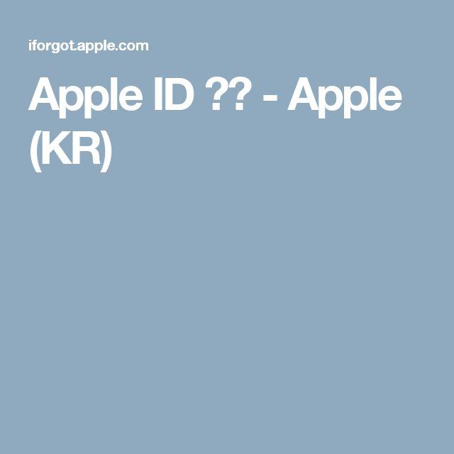 Apple ID 복구 - Apple (KR)