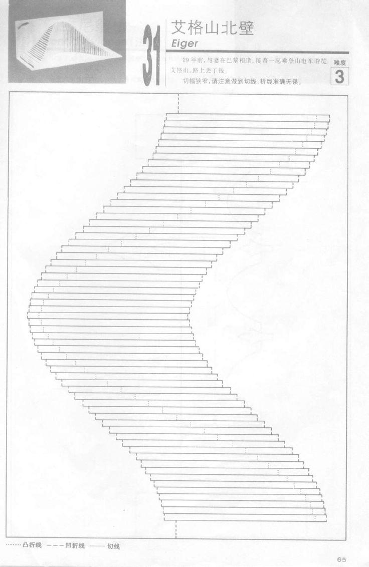 43 Eb2c93c72b Jpg 904 1391 Arte Del Origami Kirigami Plantillas Kirigami