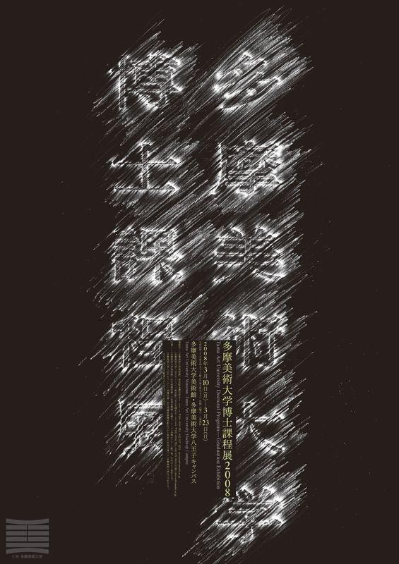 by Sato Koichi.  black and white, Japanese, typography, light, signage, blur,