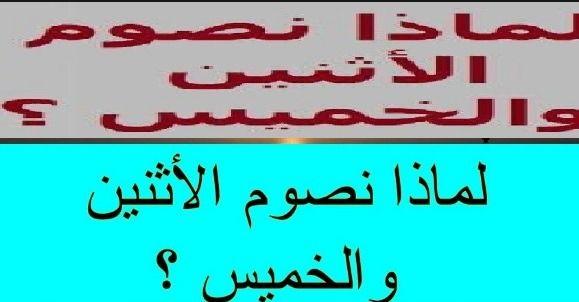 لماذا نصوم الأثنين والخميس فضل صيام الاثنين والخميس Arabic Calligraphy Calligraphy