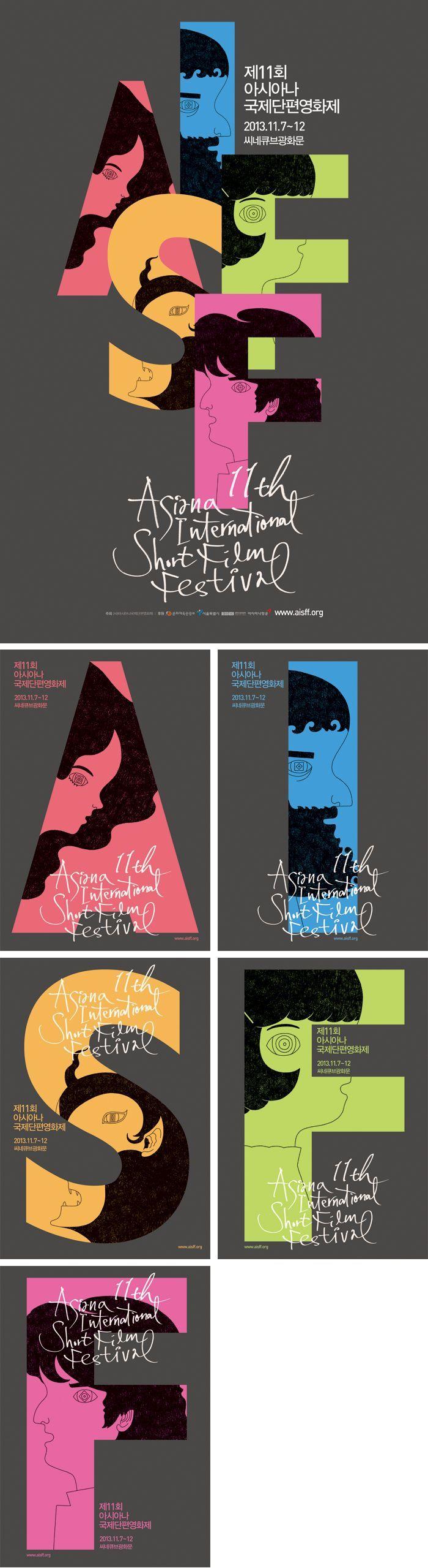 Printed Matter :: alternative graphics - PROPAGANDA :: - 제11회 아시아나국제단편영화제