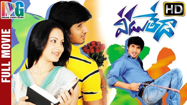 Veedu Theda Telugu movie is an action romantic drama film including Nikhil and Pooja Bose in the lead parts.