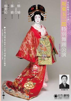 Bando Tamasaburo, in the role of 花魁Oiran, in 「傾城」Keisei,   (drama of femme fatale)