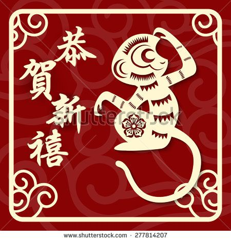 17 Best images about Cards: Chinese New Year on Pinterest ...