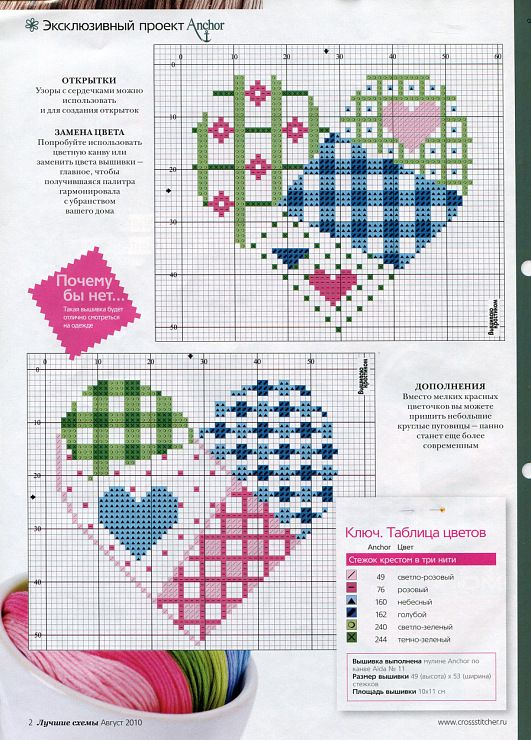"Patchwork ""Country"" Hearts"