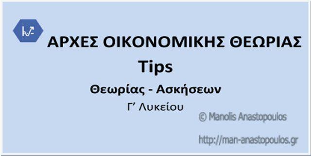 Κεφάλαιο 1ο - (4) Υποαπασχόληση ΣΠ και ΚΠΔ - Manolis Anastopoulos