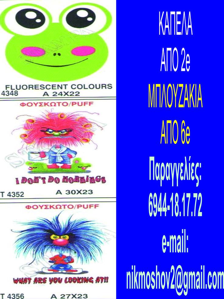 KAΠΕΛΑ ΑΠΟ 2 ΕΥΡΩ ΚΑΙ ΜΠΛΟΥΖΑΚΙΑ ΑΠΟ 6 ΕΥΡΩ. Η ΤΙΜΗ ΕΙΝΑΙ ΧΩΡΙΣ ΦΠΑ. ΠΑΡΑΓΓΕΛΙΕΣ: 6944-18.17.72 ΚΑΙ e-mail:nikmoshov2@gmail.com. ΑΠΟΣΤΟΛΗ Σ' ΟΛΗ ΤΗΝ ΕΛΛΑΔΑ.