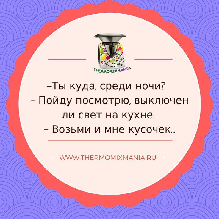 С пятницей вас, дорогие друзья!   #термомиксмания #рецептыТермомикс #thermomixmania #RezeptiThermomix #thermomix #термомикс #thermomix #рецепты #TM5 #TM31 #thermomixtm31 #термомикс31 #термомикс5 #thermomix5 #рецепты #готовим #вкусняшки