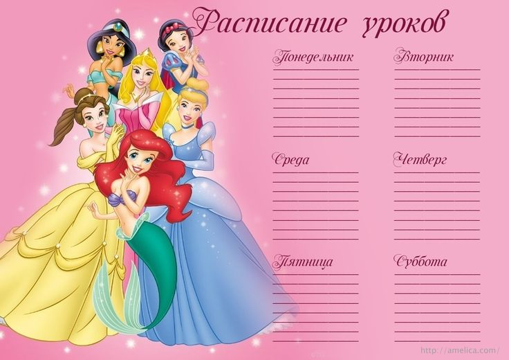 расписание уроков шаблоны распечатать бесплатно ...