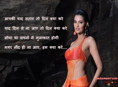 Not torture. sexy hindi shayari are not