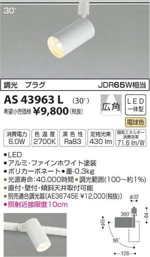 レール用スポットライトAS43963LコイズミLED(電球色)