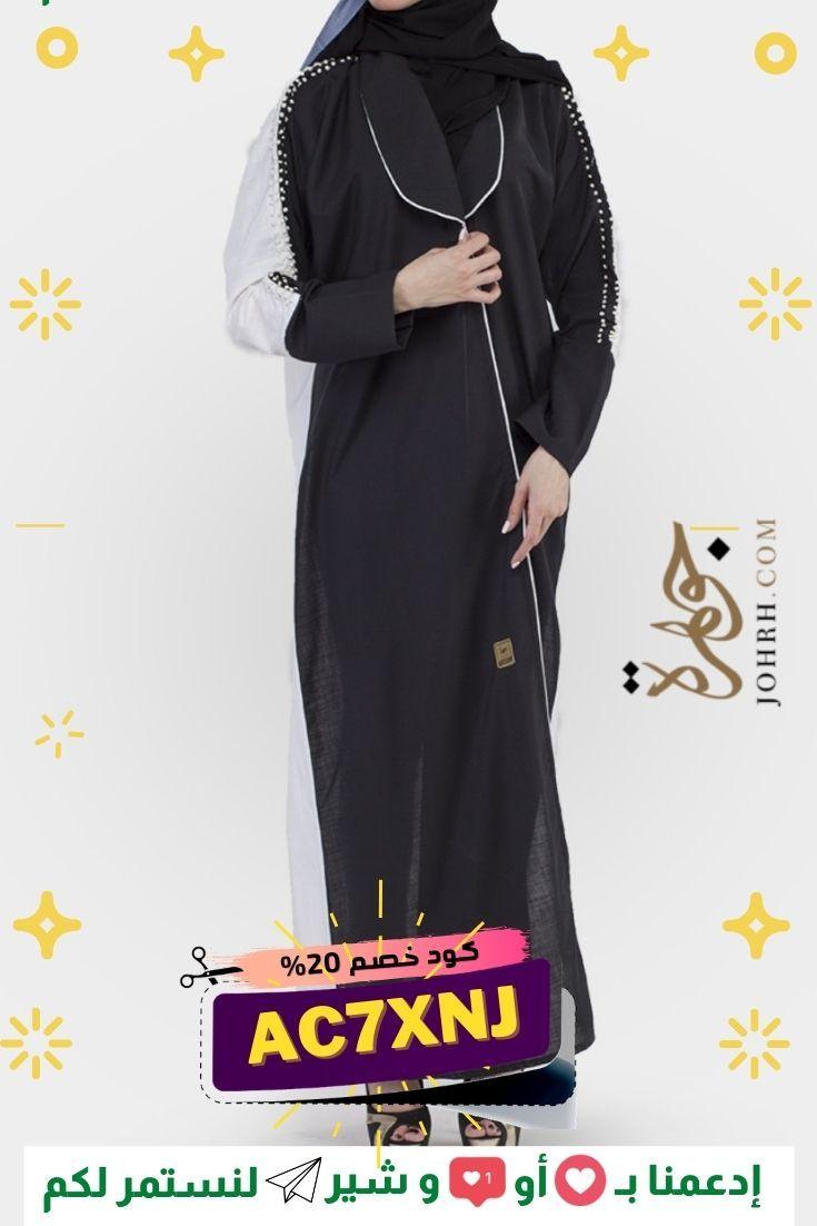 العبايات النسائية في السعودية استخدمي كود خصم 20 Ac7xnj Maxi Dress Fashion Dresses