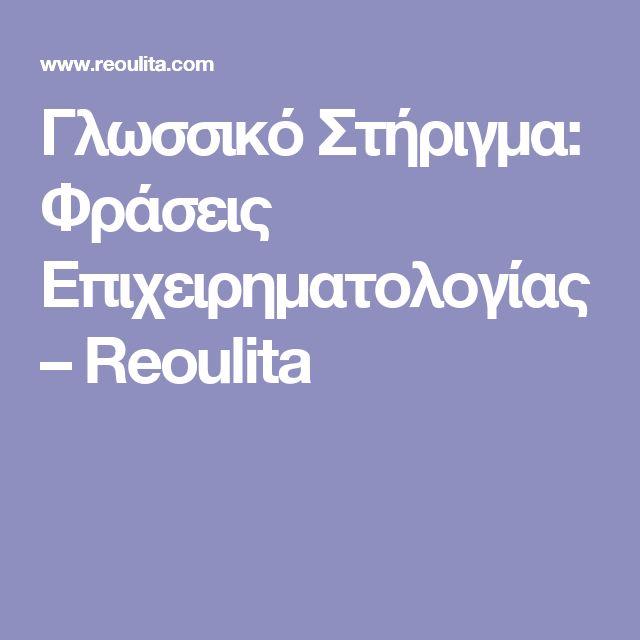 Γλωσσικό Στήριγμα: Φράσεις Επιχειρηματολογίας – Reoulita