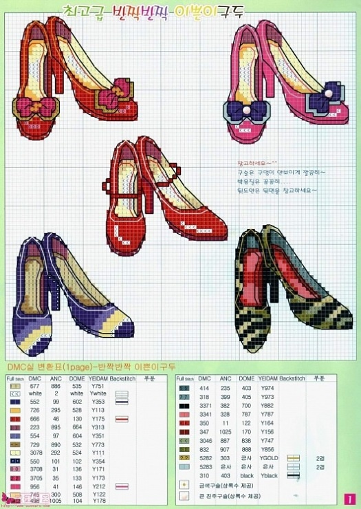 Shoes. Great for female cards