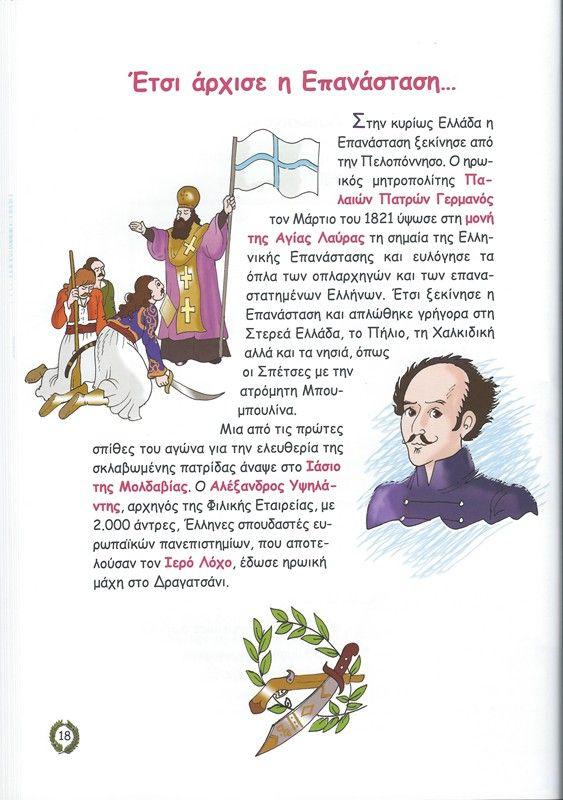 ΕΜΕΙΣ ΟΙ ΝΗΠΙΑΓΩΓΟΙ: Αφιέρωμα στην 25η Μαρτίου 1821