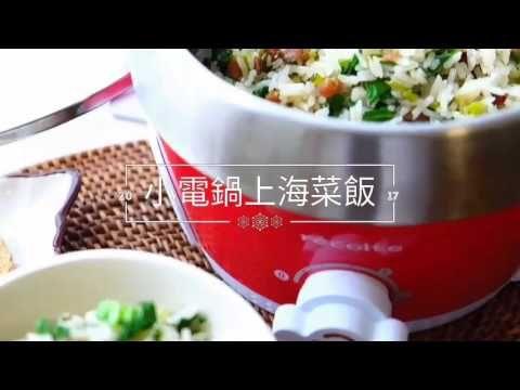Récolte小電鍋食譜~上海菜飯 - YouTube