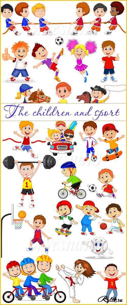 Дети и спорт векторный клипарт - футбол, карате, баскетбол, бег. Children and…