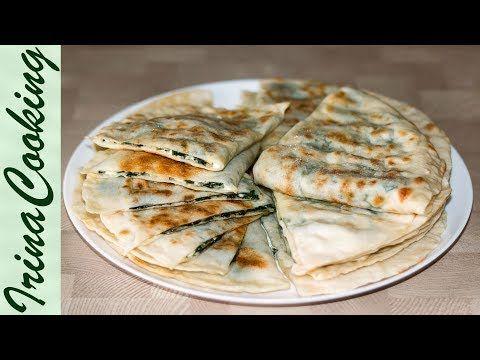 Турецкие ЛЕПЕШКИ ГЁЗЛЕМЕ со шпинатом и сыром   Turkish Flat Bread Gozleme with Spinach and Cheese - YouTube