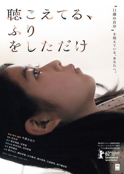 這件日文的運用設計,提醒我們看得懂得只有一個字,卻也特別的匯聚焦在這字上。 映画『聴こえてる、ふりをしただけ』 - シネマトゥデイ