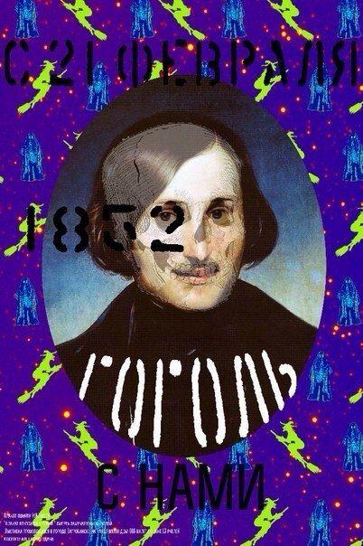 poster, gogol