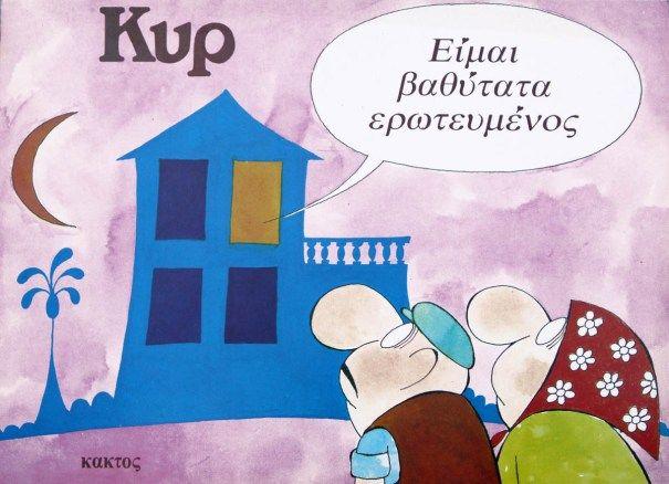 1987 - ΚΥΡΚΥΡ