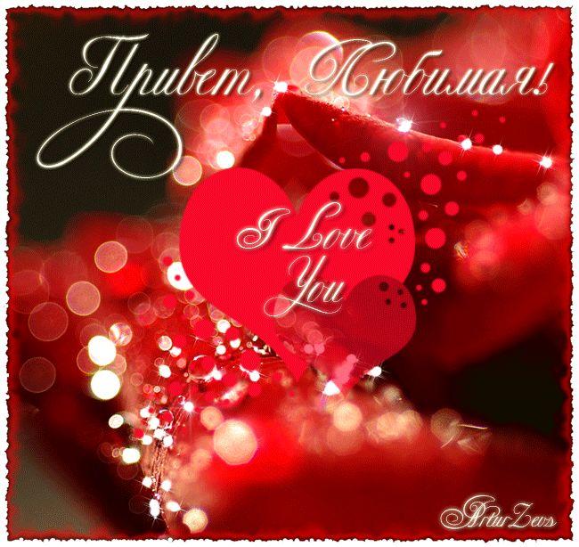 Красивые открытки милый мой, картинки
