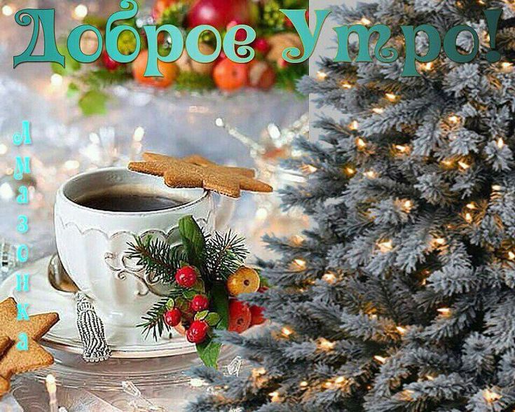 поздравление доброе утро в картинках зимой персонажем