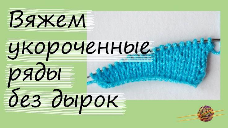 Как связать укороченные ряды без дырок. Уроки вязания спицами для начина...
