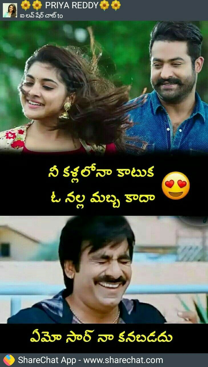 Pin By Sree On Saipallavi Images Telugu Jokes Funny Images Country Song Quotes