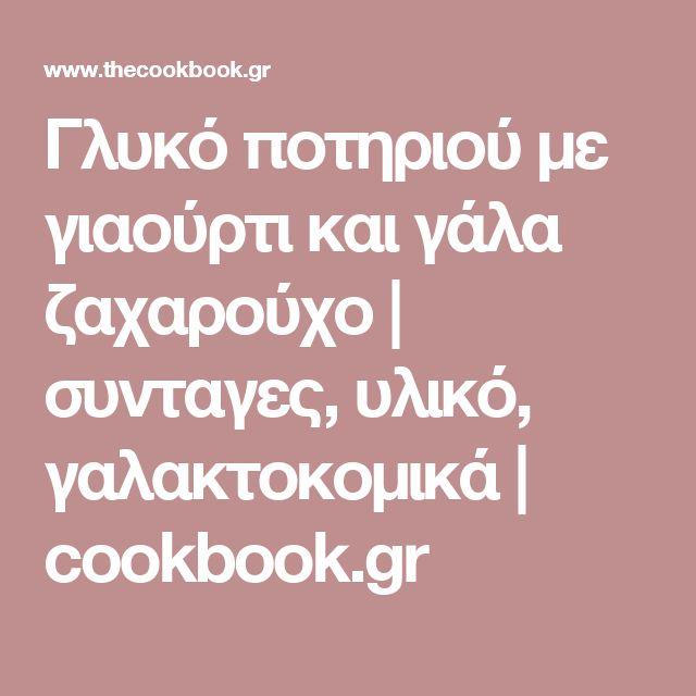 Γλυκό ποτηριού με γιαούρτι και γάλα ζαχαρούχο | συνταγες, υλικό, γαλακτοκομικά | cookbook.gr