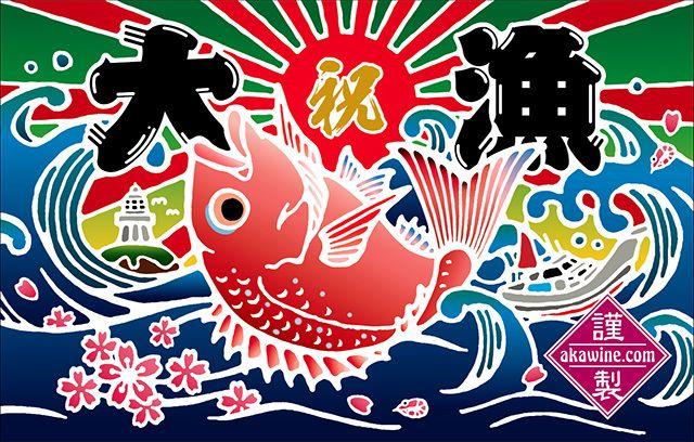 大漁旗タオル(マダイ)