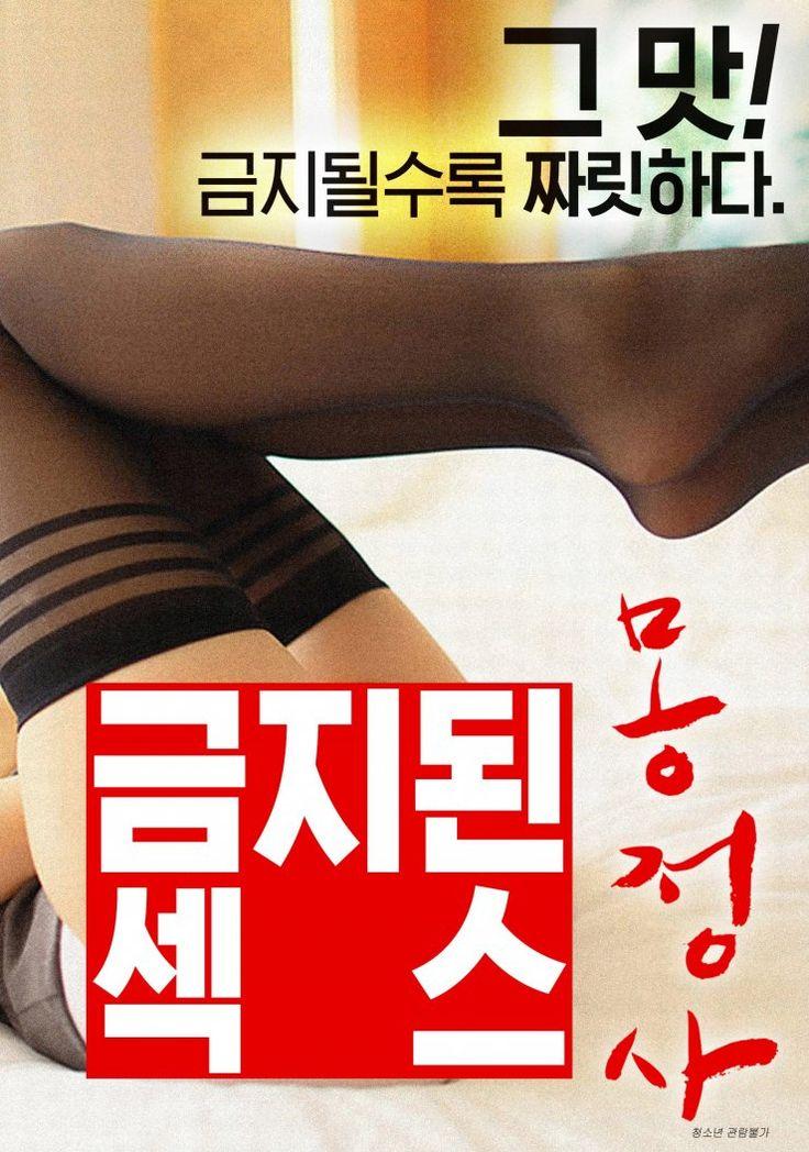 Forbidden Sex Wet Dream Sebuah Film bioskop tentang cinta dan seksual dimana wanita yang sedang mabuk tiba-tiba menghampiri rumah seorang pria di tengah malam. Penasaran apa yang akan terjadi selanjutnya? tonton film bioskop online subtitle Indonesia hanya di bioskoponline.org